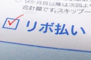 リボ払いに関する書類の写真・画像素材[4039469]