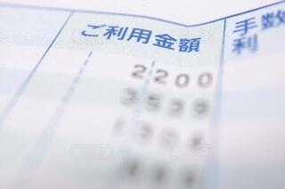 クレジットカードのご利用金額の写真・画像素材[4039451]