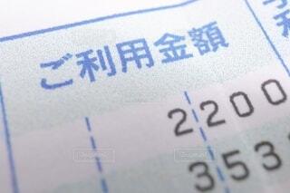 クレジットカードのご利用金額の写真・画像素材[4039453]