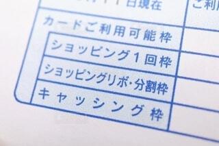リボ払いに関する書類の写真・画像素材[4039456]