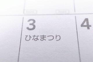 3月3日のひなまつりの写真・画像素材[4042694]