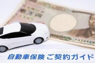 自動車保険の契約に関する書類の写真・画像素材[4056601]