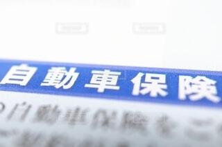 自動車保険の契約に関する書類の写真・画像素材[4056582]