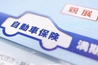 自動車保険に関する書類の写真・画像素材[4059335]