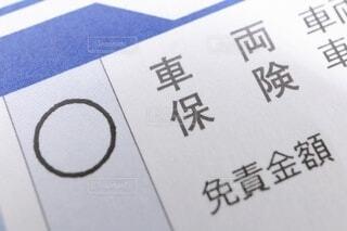 車両保険の書類の写真・画像素材[4075469]