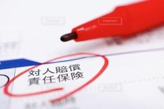 自動車保険 対人賠償責任保険の写真・画像素材[4089502]