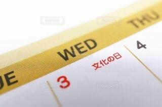 文化の日 2021年11月3日の写真・画像素材[4104993]