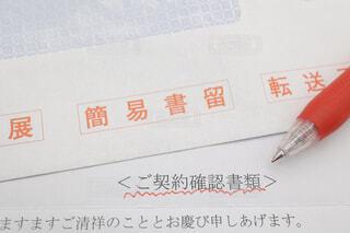 契約に関する書類の写真・画像素材[4311168]