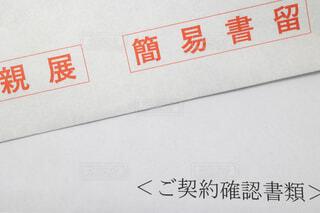 契約に関する書類の写真・画像素材[4311172]