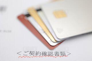 クレジットカードと申込、契約書類の写真・画像素材[4313997]