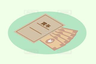 賞与の封筒のイラストの写真・画像素材[4569030]
