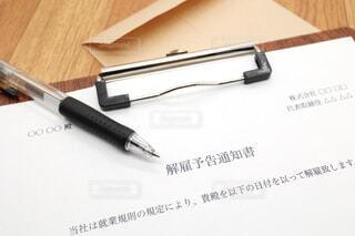 解雇予告通知書の写真・画像素材[4616548]