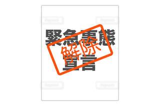 緊急事態宣言 解除の写真・画像素材[4859395]