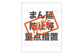 まん延防止等重点措置解除の写真・画像素材[4869418]