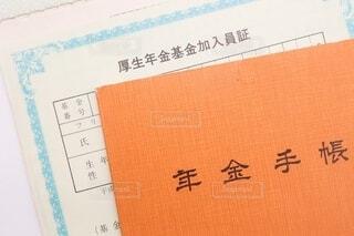 年金に関するクローズアップ写真 加入員証の写真・画像素材[4882847]