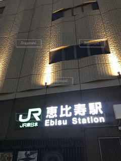 JR恵比寿駅の写真・画像素材[1760365]