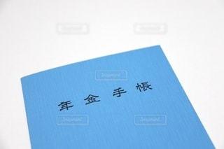 年金手帳の写真・画像素材[3568207]