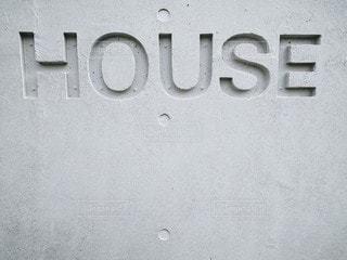 「HOUSE」と彫られたコンクリートの写真・画像素材[2897943]
