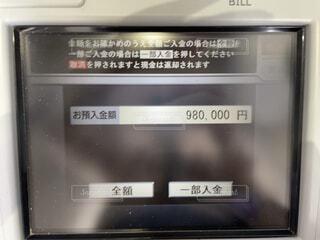 2万足りなかったの写真・画像素材[4361019]