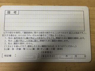 免許証裏面を木目撮影の写真・画像素材[2902146]