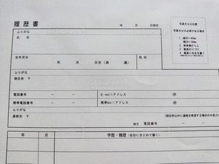 白紙の履歴書の写真・画像素材[3469854]