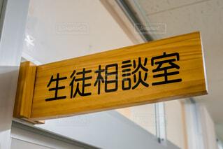 生徒相談室の表札の写真・画像素材[3770691]