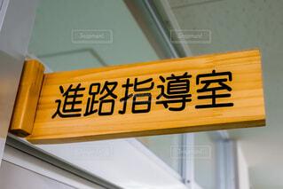 進路指導室の表札の写真・画像素材[3770690]