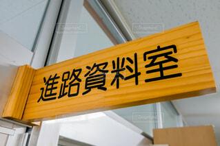 進路資料室の表札の写真・画像素材[3770692]