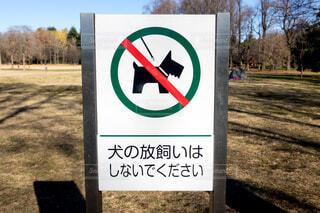 犬の放し飼い禁止の看板の写真・画像素材[3816999]