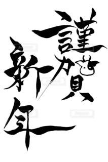筆文字 うしイラストの「謹賀新年」の写真・画像素材[3835199]