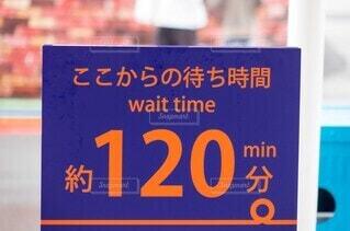 遊園地の待ち時間の写真・画像素材[3865032]