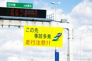 首都高速情報と注意看板の写真・画像素材[3991734]
