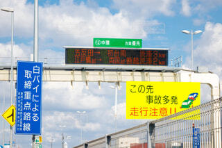 首都高速情報と注意看板の写真・画像素材[3991740]