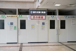 運転免許センター 適性検査室の写真・画像素材[4271587]