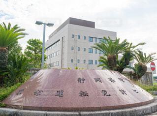 静岡県警察東部運転免許センターの写真・画像素材[4271588]