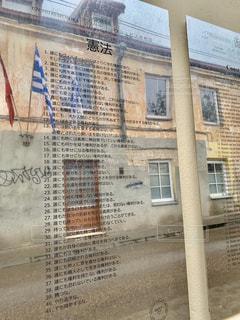 ウジュピス共和国憲法の写真・画像素材[2937380]