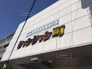 大阪の写真・画像素材[262285]