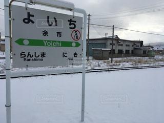 雪に覆われた駅の写真・画像素材[2941377]
