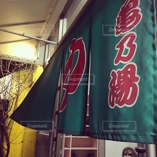 温泉 銭湯 入口 のれんの写真・画像素材[117208]