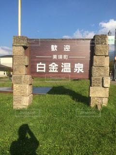 風景 - No.379732