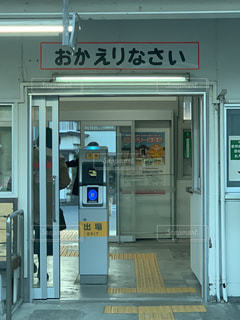 無人駅の自動改札の写真・画像素材[1812532]