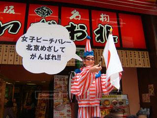 大阪 くいだおれの写真・画像素材[3601956]