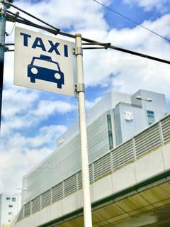 タクシー乗り場の標識の写真・画像素材[1375214]