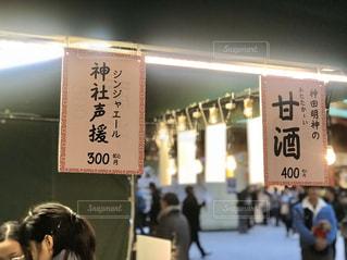 神田明神では、「神社声援」という名のジンジャーエールが売ってました。どんな栄養ドリンクよりも効きそうですね。の写真・画像素材[2842811]