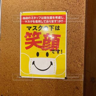 マスクの下は笑顔ですの写真・画像素材[3223408]