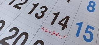 カレンダー(バレンタイン)の写真・画像素材[3135476]