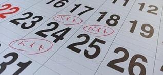 カレンダー(バイト予定日)の写真・画像素材[3135491]