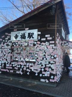 幸福駅の写真・画像素材[3113510]