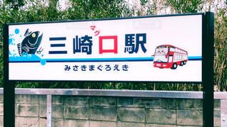 三崎口駅の写真・画像素材[3163696]