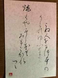 小倉百人一首の絵葉書の写真・画像素材[3162347]